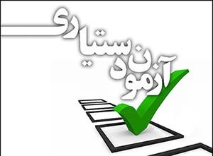 آخرین تغییرات و زمان برگزاری آزمون دستیاری 94