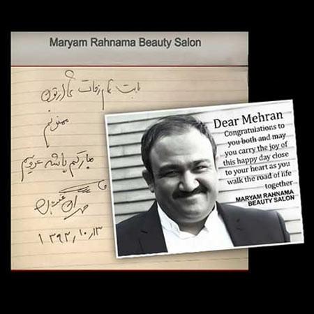 اخبار,اخبار فرهنگی,ازدواج مهران غفوریان