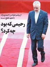 اخبار,حکم نهایی محمدرضا رحیمی