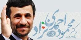 اخبار,اخبارسیاسی,احمدینژاد