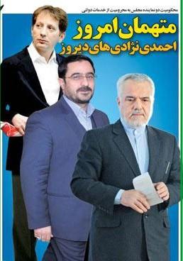 اخبار,اخبارسیاسی, احمدی  نژاد