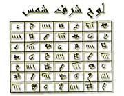 جدول 4*4 شرف شمس