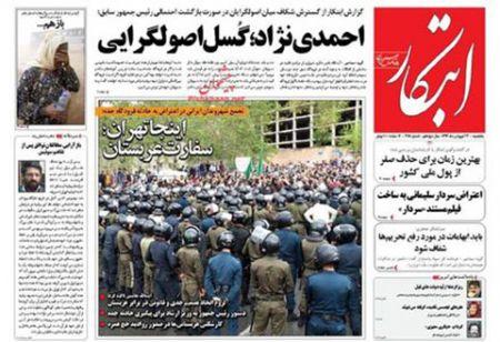 صفحه اول روزنامه های سیاسی، اجتماعی یک شنبه +تصاویر
