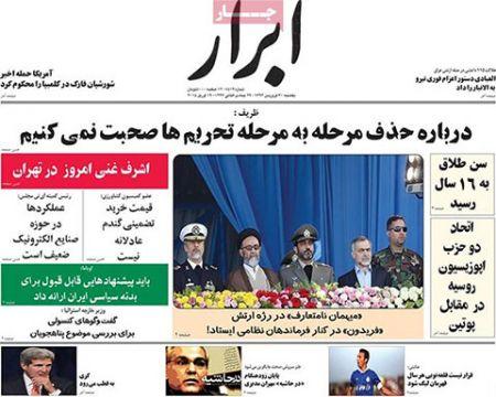 صفحه اول روزنامه های سیاسی، اجتماعی یکشنبه + تصاویر