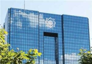 مأموریت جدید بانک مرکزی به بانکها