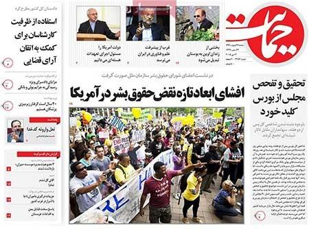 اخبار,اخبار سیاسی , تیتر روزنامه ها