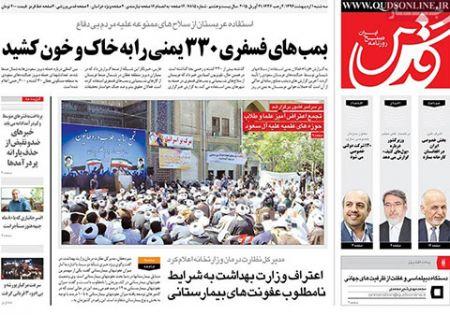 صفحه اول روزنامه های سیاسی، اجتماعی سه شنبه +تصاویر