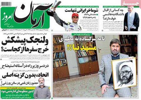 صفحه اول روزنامه های سیاسی، اجتماعی دوشنبه + تصاویر