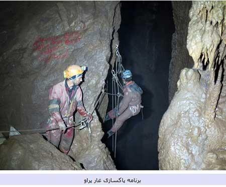 اخبار,اخبار گوناگون ,خشنترین غار ایران