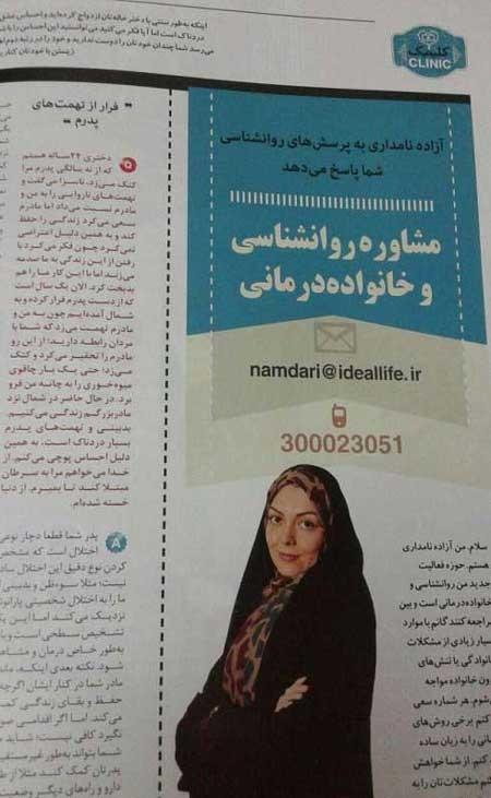 آیا آزاده نامداری ممنوع الفعالیت شده است کلینیک خانواده درمانی آزاده نامداری در یک مجله!