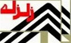 اخبار,اخباراجتماعی , زلزله در  تهران