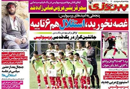 خرید+پیراهن+علی+کریمی