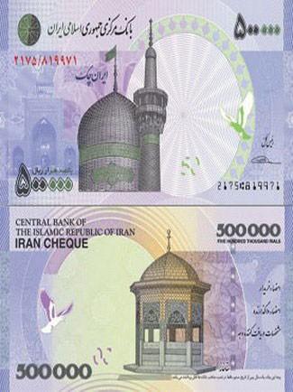 اخبار,اخباراقتصادی,طرح جدید ایران چک