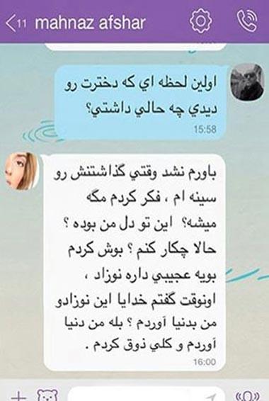 اخبار,اخبار فرهنگی,مهناز افشار