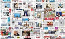 عناوین روزنامه ها
