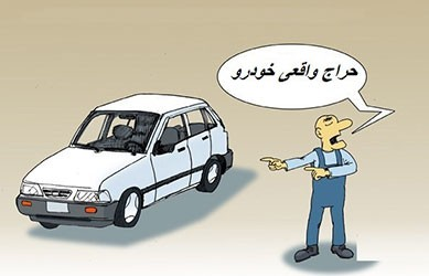 دولت بسته حراج خودرو ارائه داد / ستاد اقتصادی دولت باید توضیح دهد