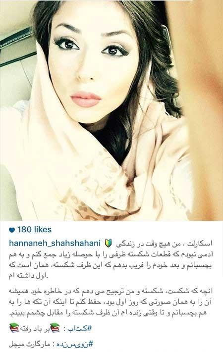 عکس بازیگران ایرانی در اینستاگرام
