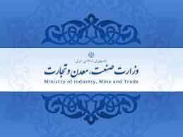 وزارت صنعت در آستانه تغییرات بزرگ/ جایگزینان احتمالی نعمتزاده
