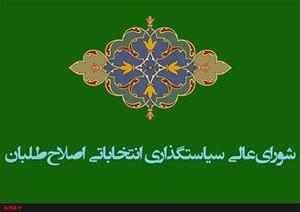 فهرست انتخاباتی اطلاحطلبان در تهران