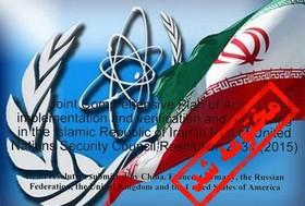 تمام قطعنامههای پیشین علیه ایران لغو میشوند