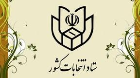 شرایط و مدارک لازم برای ثبت نام انتخابات مجلس و خبرگان رهبری