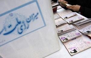 زمان آغاز ثبت نام انتخابات مجلس دهم