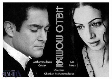 تصویر محمدرضا گلزار در کنار هنرپیشه زن هندی