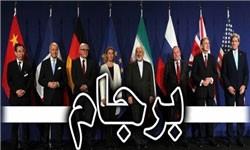 اخبار,اخبار سیاست  خارجی ,توافق هسته ای