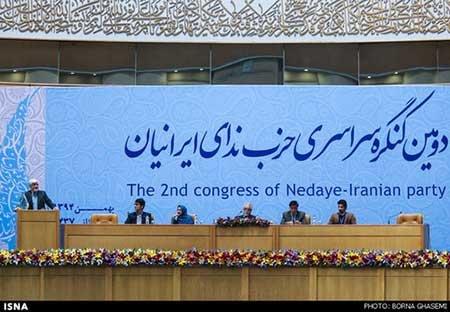 در کنگره حزب ندای ایرانیان چه گذشت؟ (عکس)