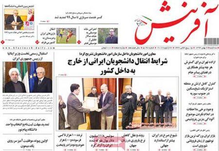 عناوین روزنامه های چهارشنبه ۷ بهمن ۱۳۹۴