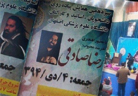 اخبار,اخبار فرهنگی,رضا صادقی