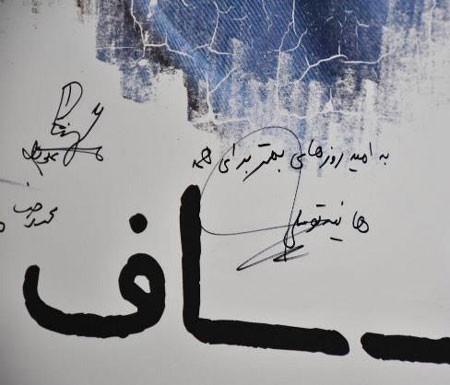 اخبار,اخبار فرهنگی,فیلم سینمایی شکاف