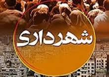 بیش از 90 کارمند شهرداری مشهد بازداشت شدند
