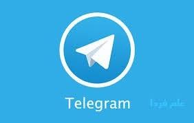 تلگرام؛ خائن یا خادم