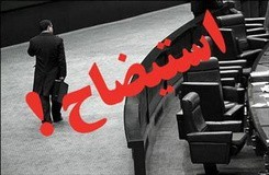 شهردار کرمانشاه استیضاح شد