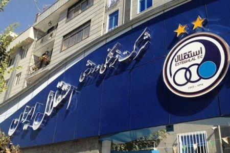 باشگاه استقلال توپ را به زمین وزیر انداخت