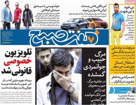 اخباربازیگران,اخبارهنرمندان,حبیب