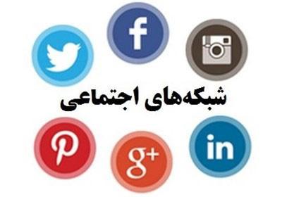 اخباراجتماعی ,خبرهای اجتماعی ,  شبکه های اجتماعی