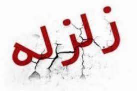اخباراجتماعی ,خبرهای  اجتماعی, زلزله تهران