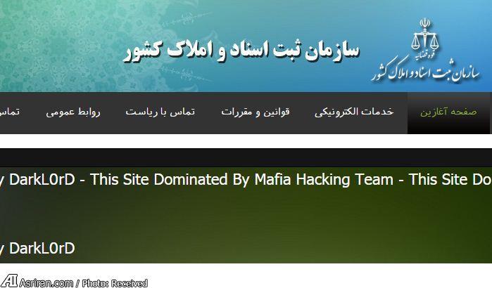 سايت سازمان ثبت اسناد كشور هک شد (عکس)