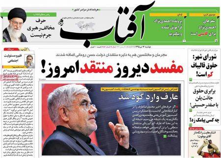 صفحه اول روزنامه های سیاسی، اجتماعی   دو شنبه  +تصاویر
