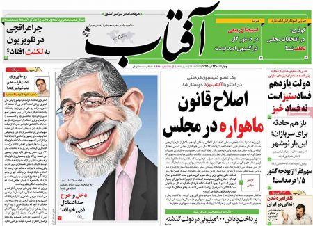 صفحه اول روزنامه های سیاسی، اجتماعی  چهارشنبه  +تصاویر