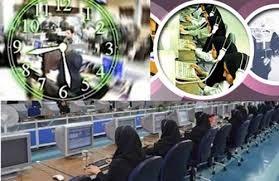 مزایای داشتن کارت معلولیت بهزیستی تصویب لایحه کاهش ساعات کار بانوان