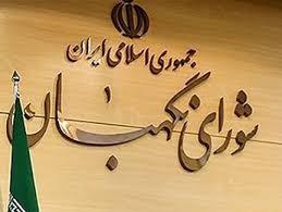 شورای نگهبان: این شورا در پاسداری از قانون اساسی موجب اطمینان ملت ایران و ناراحتی دشمنان شده است