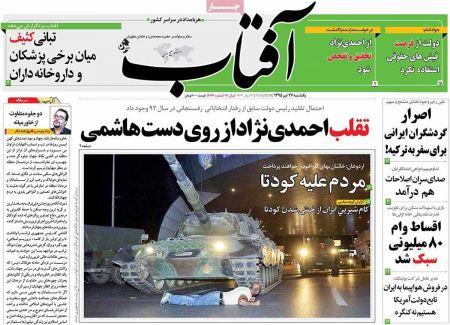 صفحه اول روزنامه های سیاسی، اجتماعی  یکشنبه  +تصاویر