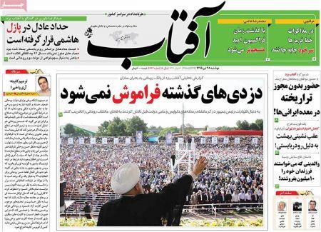 صفحه اول روزنامه های سیاسی، اجتماعی  دوشنبه  +تصاویر