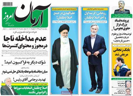 صفحه اول روزنامه های سیاسی، اجتماعی   پنجشنبه  +تصاویر
