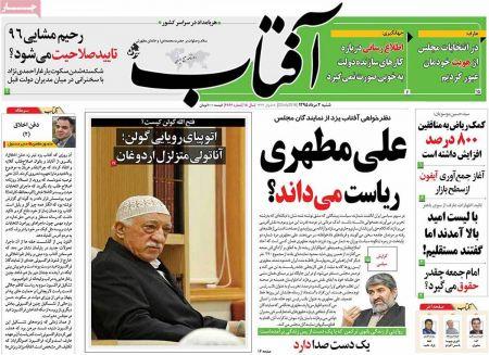 صفحه اول روزنامه های سیاسی، اجتماعی  شنبه  +تصاویر