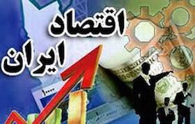 اخباراقتصادی,خبرهای   اقتصادی, اقتصاد  ایران