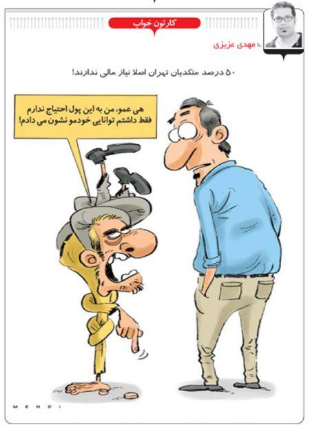 اخباراجتماعی,خبرهای اجتماعی , کاریکاتور